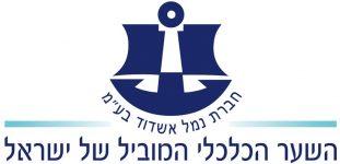 Ashdodport-logo-heb